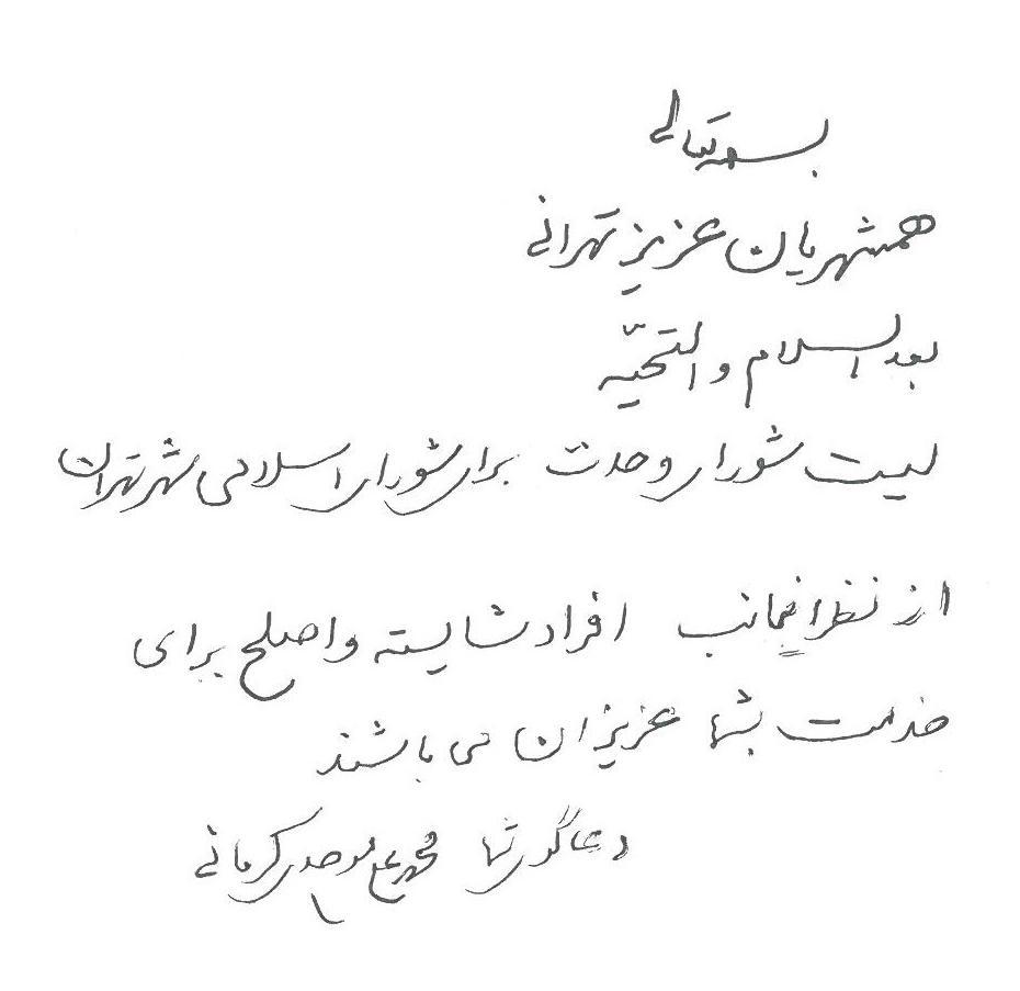 حمایت جامعه روحانیت مبارز از لیست شورای وحدت در انتخابات شوراها